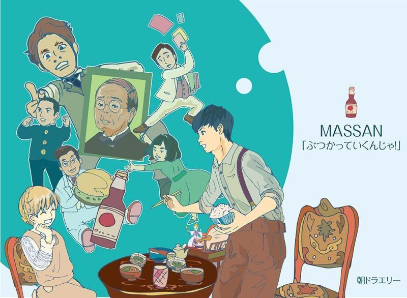 massan2
