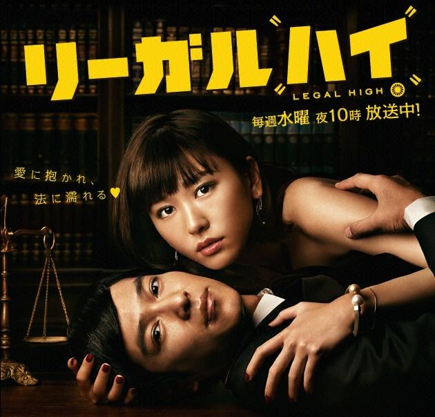 Legal_High_2-p2