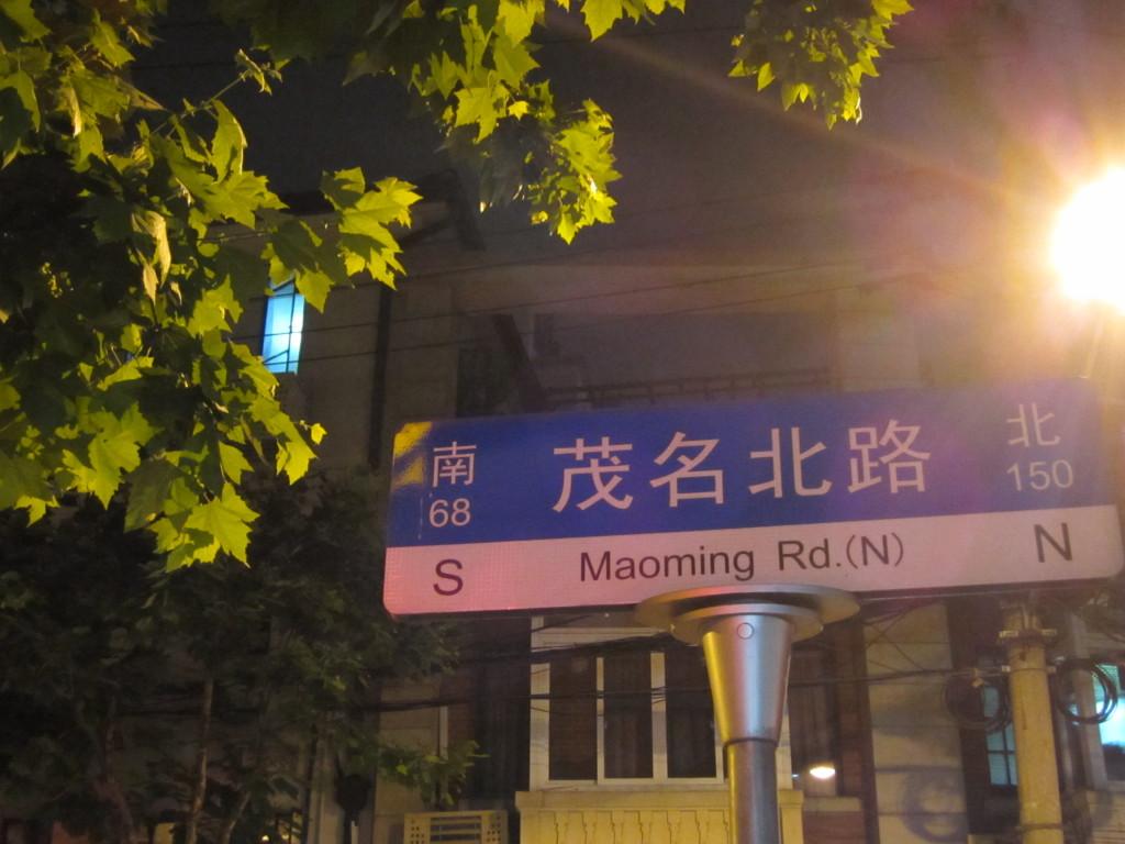 Maoming road