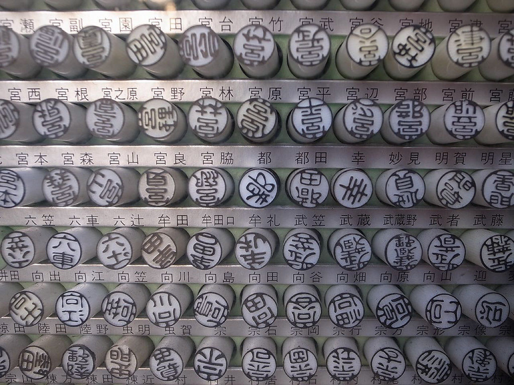 Common name stamps you can buy at the store photo credit: 印鑑 via photopin (license)